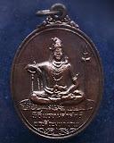 2.เหรียญพระศิวะ หลังพระพรหม พิธีพรหมศาสตร์ วัดทุ่งเสรี พ.ศ. 2519 อาจารย์ชุม ไชยคีรี เจ้าพิธี