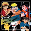 اغاني مسلسلات الكرتون بدون نت icon