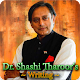 Download Shashi Tharoor ✓ For PC Windows and Mac