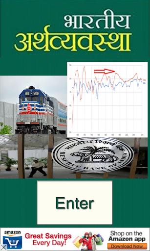 Best Economics GK In Hindi
