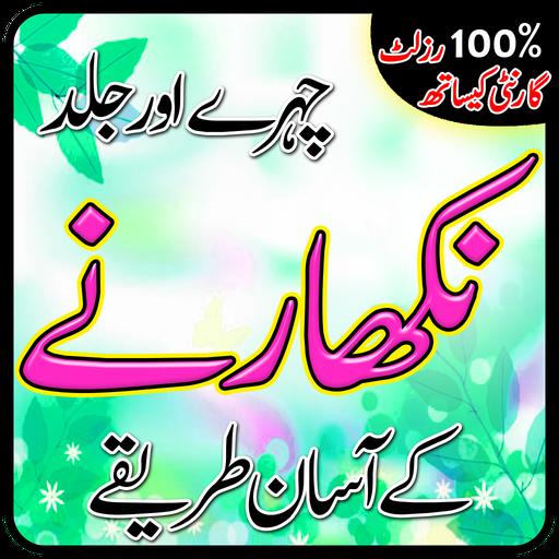 Skincare Tips in Urdu  - Home Remedies Natural Tip (app)