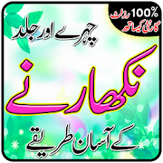 Skincare Tips in Urdu  - Home Remedies Natural Tip