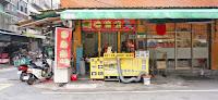 雪釀餅-三重店