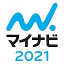 マイナビ2021 新卒のための就職・就活準備アプリ