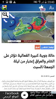 Irak Weather - Arabic