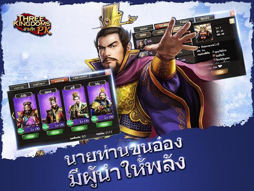 Three Kingdoms PKu2014u0e2au0e32u0e21u0e01u0e4au0e01 PK 11.1.0 screenshots 6