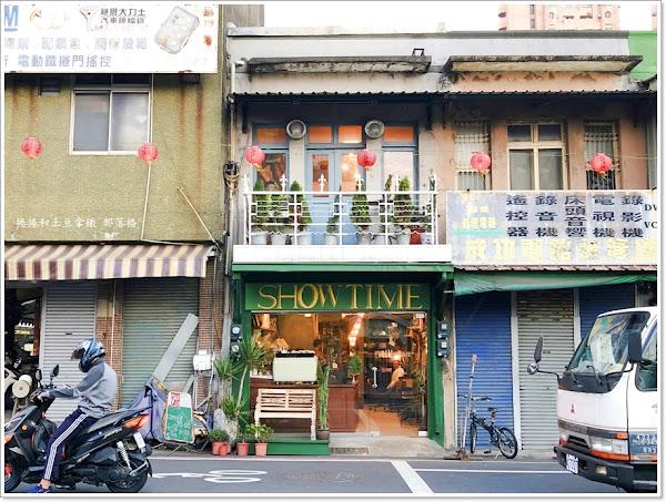 Showtime original 文青老屋咖啡館 網紅新景點