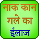 Ear Nose Throat Remedy Hindi v 1.0.1