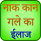 Ear Nose Throat Remedy Hindi icon