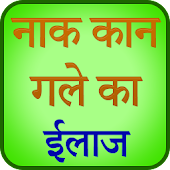 Ear Nose Throat Remedy Hindi