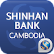 Download (Old Version) S-Banking Cambodia For PC Windows and Mac