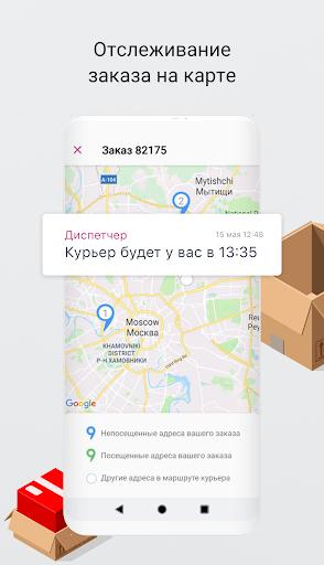 Dostavista u2014 Courier Delivery Service in 90 min. 1.34.3 screenshots 5