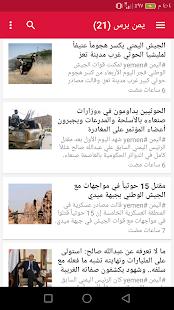 أخبار اليمن عاجل - náhled