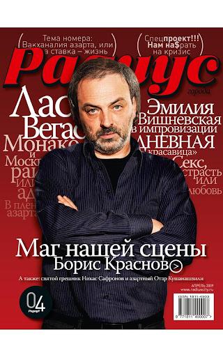 Журнал «Радиус Города»