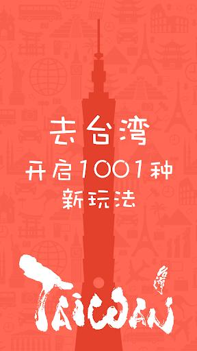 脆饼台湾旅行-自由行攻略,台北美食旅游民宿
