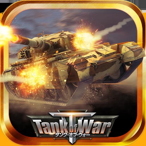 戦車戦争:タンク・オブ・ウォー(Tank of War) file APK Free for PC, smart TV Download