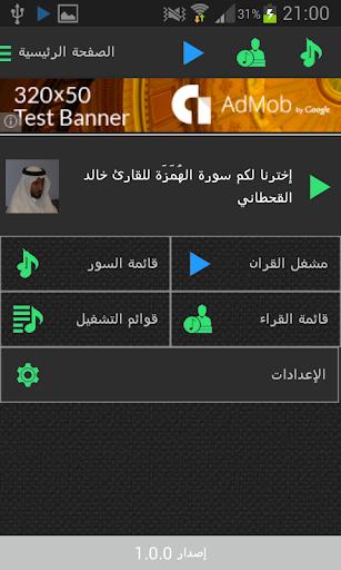 أصوات القرآن MP3