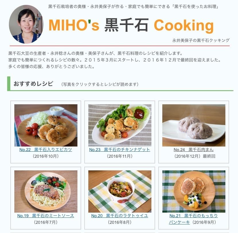 MIHO's 黒千石 Cooking