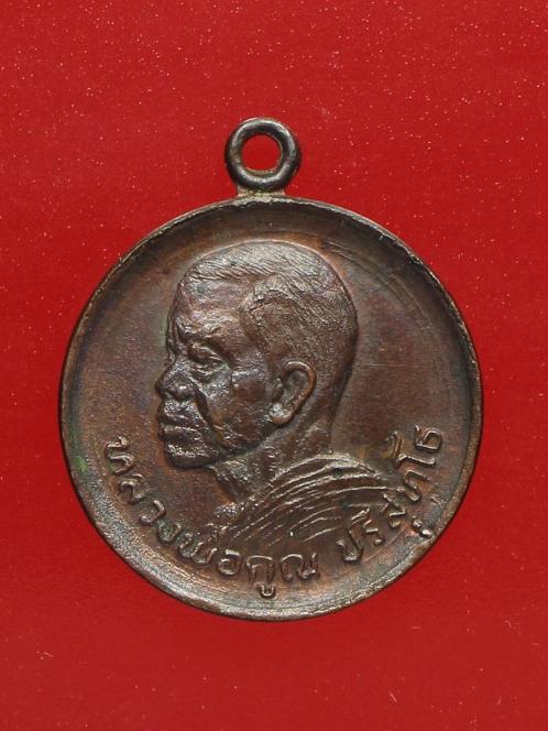 เหรียญหลวงพ่อคูณ รุ่นราชาฤกษ์