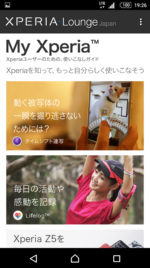 Xperia™ Lounge Japan- screenshot