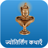 Jyotirling Kathas (With Jyotirling Photos) Hindi