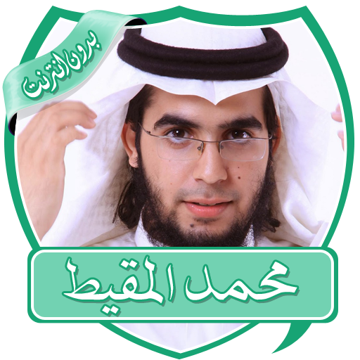 Anasheed Mohammed Almqet without Net