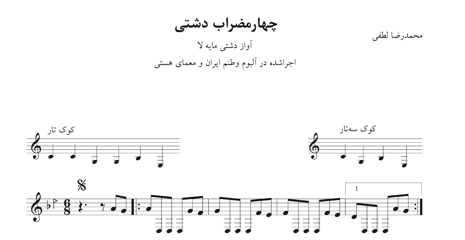نت چهارمضراب دشتی لا محمدرضا لطفی آلبوم وطنم ایران و معمای هستی