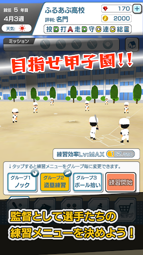 Koshien - High School Baseball 2.0.0 screenshots 8
