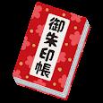 スマホ御朱印帳(広告無し版)