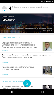 ИЖЕВСК+- screenshot thumbnail