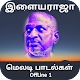 Ilayaraja Melody Hit Songs Offline Vol 1 Tamil Download for PC Windows 10/8/7