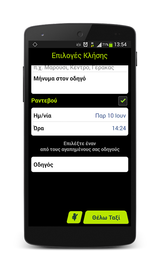 taxiplon passenger- screenshot
