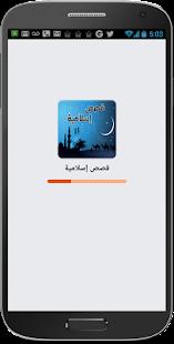 قصص إسلامية مؤثرة واقعية - náhled