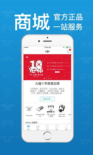 DJI大疆商城|玩購物App免費|玩APPs