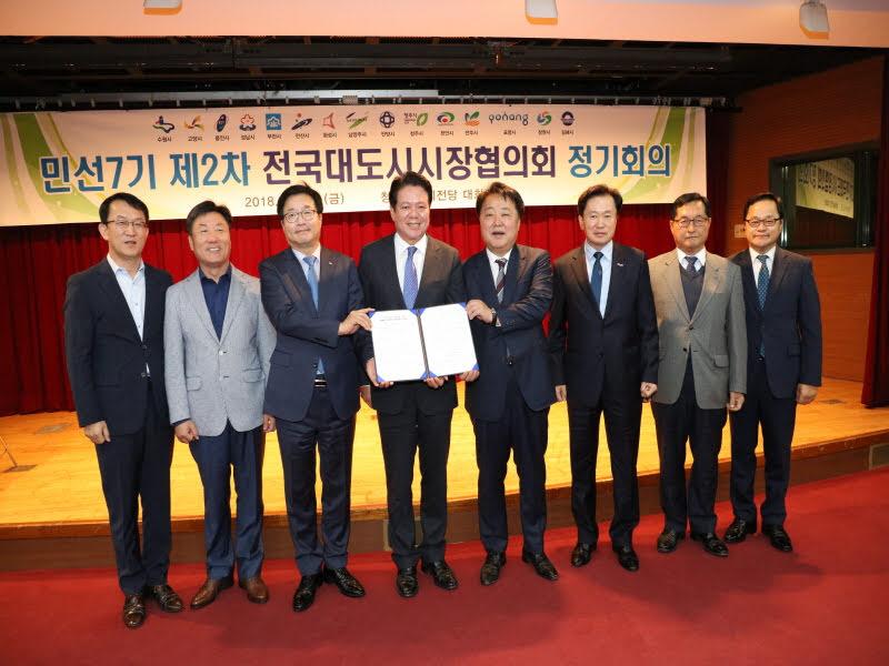 전국대도시시장협의회, 제2차 정기회의 개최