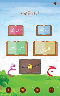 Best Urdu Qaida for Kids - náhled