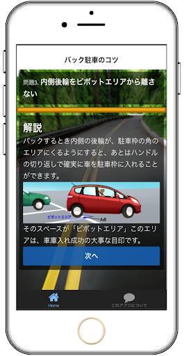 無料教育Appの車の運転テクニック「運転のコツ教えます」|記事Game