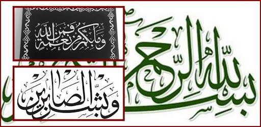 Kaligrafi Arab On Windows Pc Download Free 1 0 Com Kaligrafiarab Melistudio
