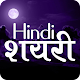 Hindi Shayari: 100000+ Shayari for PC-Windows 7,8,10 and Mac