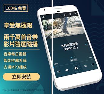 免費音樂播放器-手機聽音樂最佳選擇:MixerBox(限時免費下載!) Screenshot