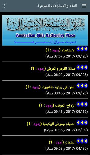 ملتقى الشيعة الأسترالي ASGP screenshot 12