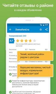 Domofond.ru Недвижимость - náhled