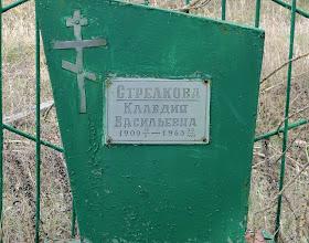 Photo: Стрелкова Клавдия Васильевна (1909-1963)