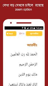 সূরা Surah Bangla screenshot 5