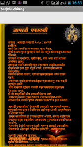 Manatil Abhang Vitthal Bhakti screenshot 7