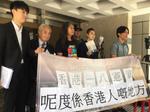 一地兩檢司法覆核 政府:香港法院不能挑戰人大常委決定 將引大陸法專家證供