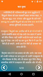 Buddha Stories Hindi | गौतम बुद्ध कथा - náhled