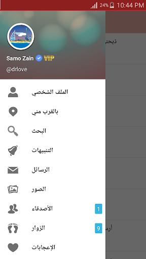 玩免費遊戲APP|下載Syria Chat & Date سوريا شات app不用錢|硬是要APP