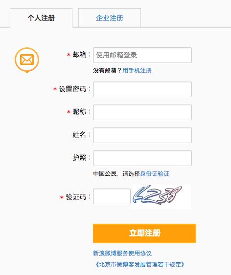 weibo mail