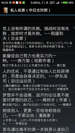 名人名言(中日文对照)